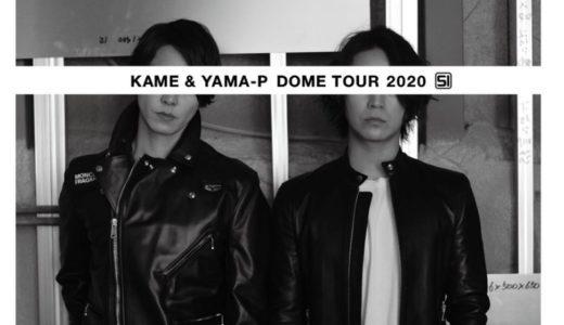 【fragment design × GOD SELECTION XXX】「亀と山P」ツアーTシャツが6月13日に発売予定