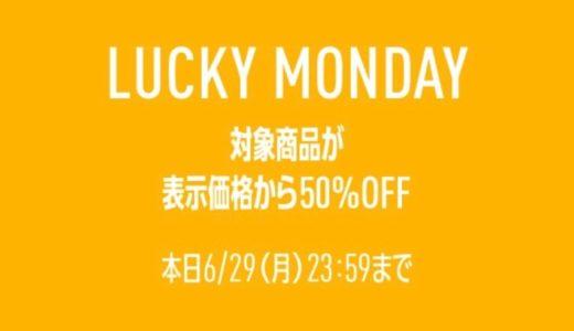 【Reebok】本日限定!公式オンラインストアにてラッキーマンデーセールが6月29日まで開催中