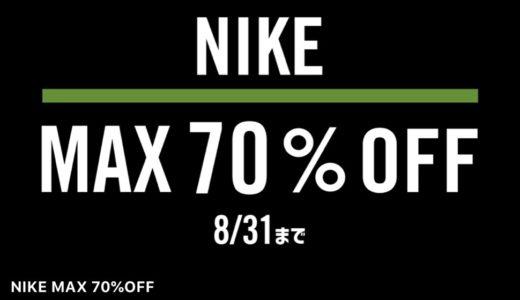 ABC-MART GSオンラインにてNikeスニーカーがMAX70%OFFになるセールが8月31日まで開催