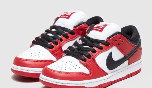 "【Nike SB】Dunk Low Pro ""Chicago""が2020年近日発売予定"