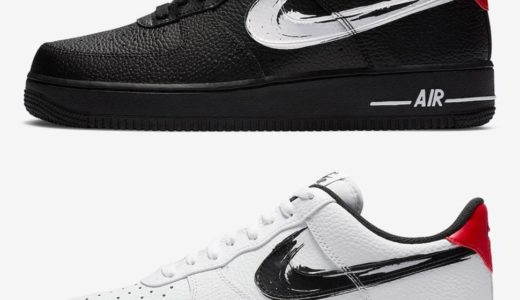 "【Nike】Air Force 1 Low ""Brushstroke Swoosh"" Packが2020年近日発売予定"