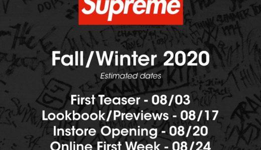 【随時更新】Supreme 2020FWにて発売予定のアイテム一覧 リーク情報まとめ 立ち上げ発売日程など