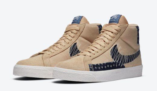 "【Nike SB】Zoom Blazer Mid PRM ""Sashiko"" Pack 全2色が国内8月1日に発売予定"