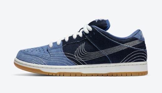 "【Nike SB】デニム素材で構築した新作Dunk Low Pro PRM ""Sashiko""が国内8月1日/8月4日に発売予定"