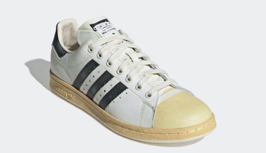 【adidas】50周年記念モデル〈スタンスミス スーパースタン〉が国内7月20日に発売予定
