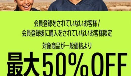 【Reebok】最大50%OFFの特別キャンペーンが60時間限定で開催中