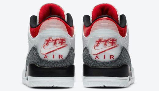 "【Nike】Air Jordan 3 Retro SE-T Denim ""Fire Red""が国内8月8日に発売予定"