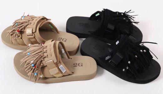 【SUICOKE × 2G】別注サンダル〈HOTO-SCab〉全2色が国内7月18日に発売予定