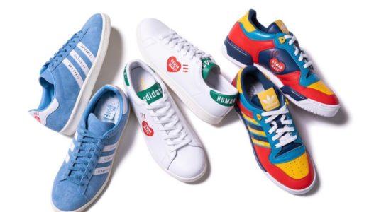 【HUMAN MADE × adidas】Stan Smith & Campus & Rivalryが国内8月4日/8月6日に発売予定