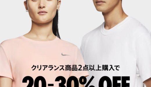 【Nikeセール情報】クリアランス商品2点以上購入で20-30%OFFになるお得なキャンペーンが6日間限定で開催