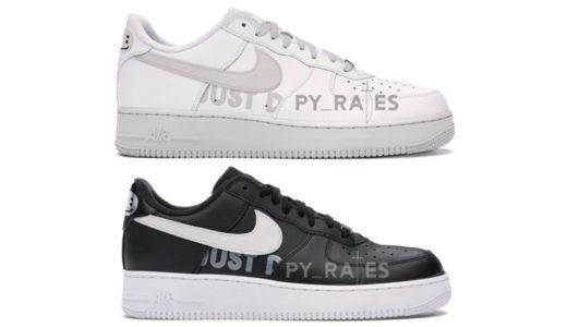 【CPFM × Nike】第2弾コラボ Air Force 1 Premium全2色が2020年秋に発売予定