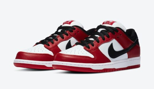 "【Nike SB】Dunk Low Pro ""Chicago""が国内2020年9月11日に発売予定"