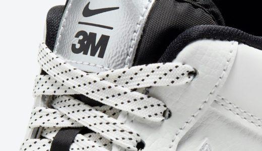 【3M × Nike】Air Force 1 Low 全2色が2020年近日発売予定