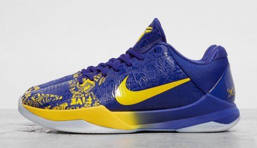 "【Nike】Kobe 5 Protro ""5 Rings""が2020年秋に発売予定"
