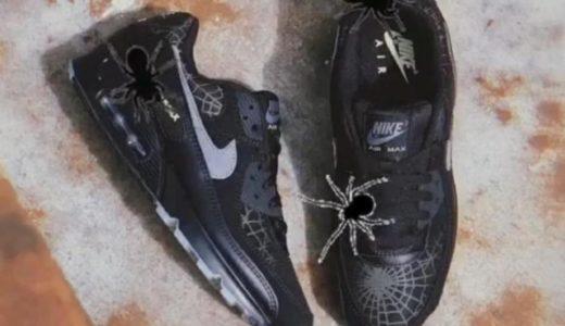"【Nike】Air Max 90 ""Spider Web""が国内2020年10月31日に発売予定"