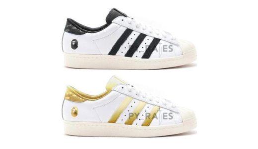 【BAPE®︎ × adidas】Superstar 80sが2021年1月に発売予定か
