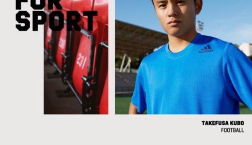 【adidas】最大70%OFFのスペシャルセールが8月31日まで開催中