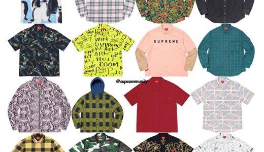 【Supreme】2020年秋冬コレクションに登場するシャツ(Shirts)
