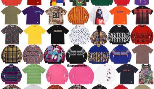 【Supreme】2020年秋冬コレクションに発売予定のトップス & セーター(Tops/Sweaters)