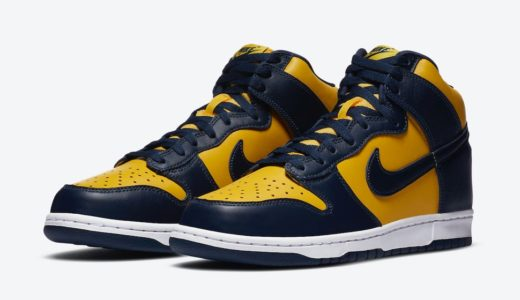 "【Nike】Dunk High SP ""Michigan""が2020年9月23日に復刻発売予定"