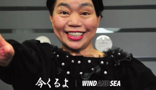 【今くるよ × WIND AND SEA】2020年最新コラボアイテムが8月22日に発売予定