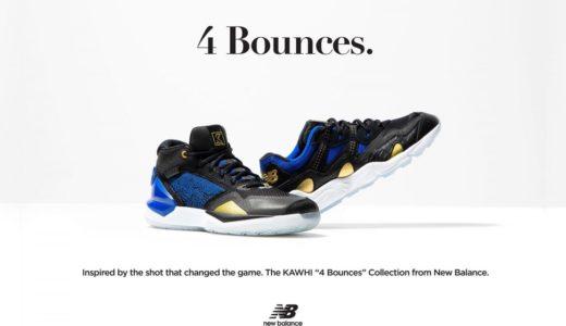 """【New Balance × カワイ・レナード】""""THE KAWHI 4 Bounces""""コレクションが国内8月21日に発売予定"""