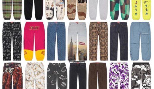 【Supreme】2020年秋冬コレクションに登場するパンツ&ショーツ(Pants / Shorts)