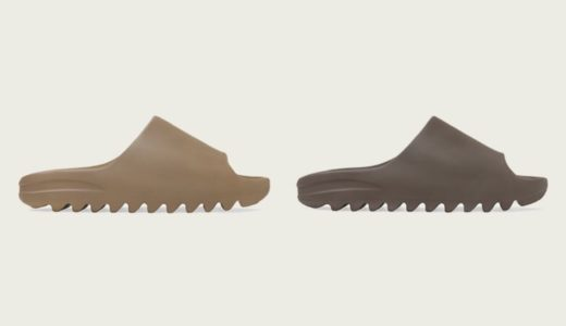 "【adidas × Kanye West】YEEZY SLIDE ""Soot"" & ""Core""が国内2020年9月4日に発売予定"