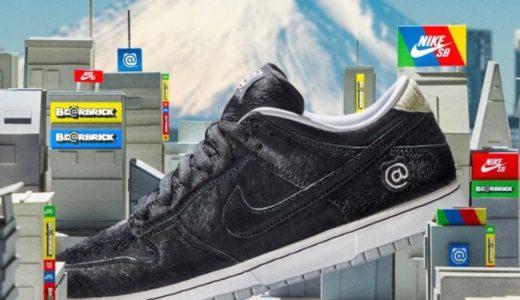 "【MEDICOM TOY × Nike SB】Dunk Low OG QS ""BE@RBRICK""が国内2020年8月22日/8月25日に発売予定"