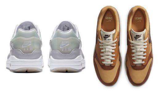 """【Nike】Air Max 1 """"SNKRS Day"""" 全2色が海外2020年8月8日に発売予定"""