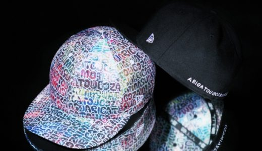 【baanai × NEW ERA®︎】最新コラボコレクションが9月1日に発売予定