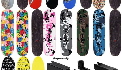 【Supreme】2020年秋冬コレクションに登場するスケート(Skate)