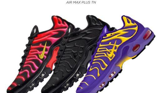 【Supreme × Nike】Air Max Plus TNが2020FWコレクションにて発売予定