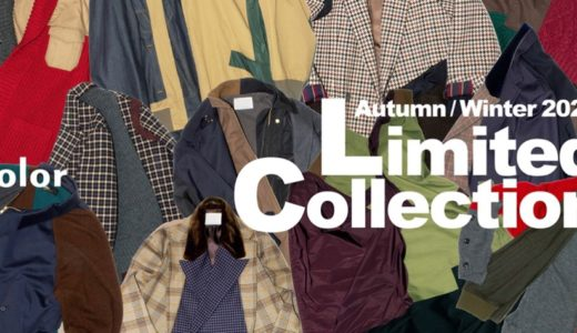 【kolor】第2弾となる2020AW Limited Collectionが、8月7日に発売予定