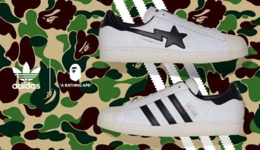 【BAPE®︎ × adidas】Superstar 80sが国内2月27日に発売予定
