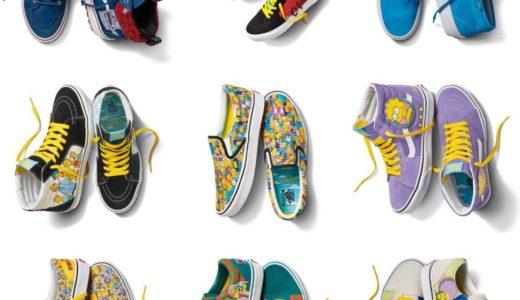 【The Simpsons × Vans】2020年最新コラボコレクションが8月7日に発売予定