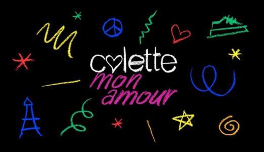 ドキュメンタリー映画『COLETTE, MON AMOUR』の国内上映日程が決定。限定アイテムの販売も