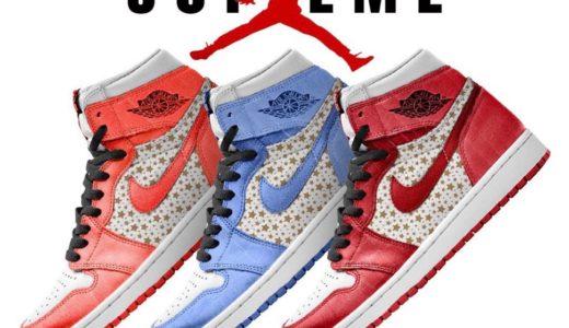 【Supreme × Nike】Air Jordan 1 High 全3色が2021年夏に発売予定