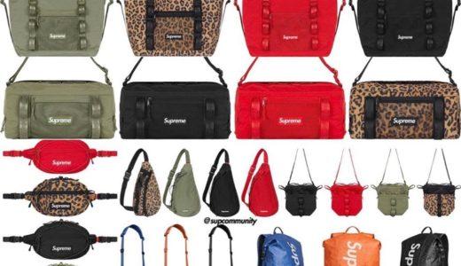 【Supreme】2020年秋冬コレクションに登場するバッグ(Bag)