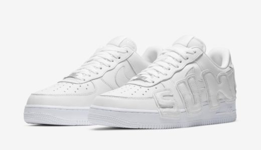 【CPFM × Nike】Air Force 1 Lowが2020年9月10日に発売予定