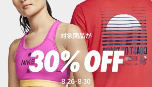 【Nikeセール情報】メンバー限定30%OFFセールが8月30日まで開催