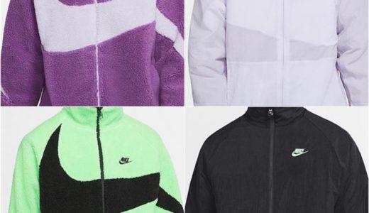 【Nike】2020年秋冬 新作ボアジャケットが10月に発売予定