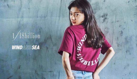 【WIND AND SEA × 1/18billion】コラボアイテムが10月1日に発売予定