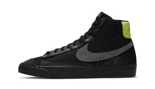 "【Nike】BLAZER MID '77 ""SPIDER WEB""が国内2020年10月31日に発売予定"