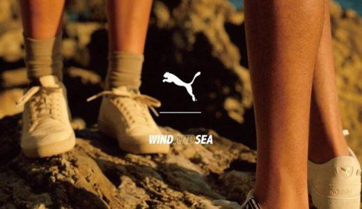【PUMA × WIND AND SEA】コラボスニーカー〈RALPH SAMPSON〉が9月26日に発売予定