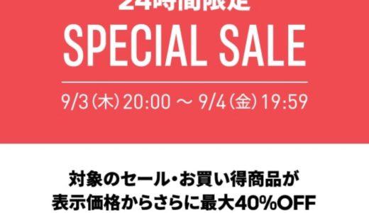 【adidas】24時間限定スペシャルセールが公式オンラインストアにて開催