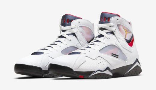 【PSG × Nike】Air Jordan 7 Retro が国内5月14日/5月22日に発売予定