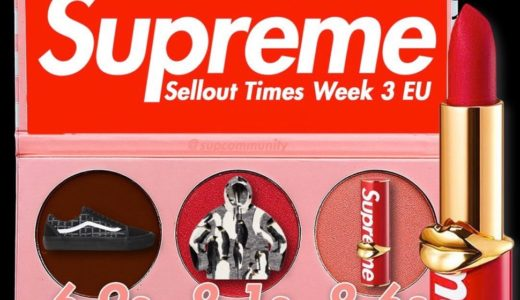 【Supreme】2020FW WEEK3 EU ヨーロッパでの完売タイムランキングが公開
