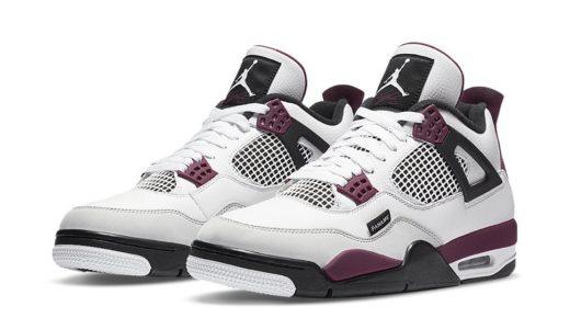 【Nike × PSG】Air Jordan 4 Retroが国内2020年10月11日に発売予定