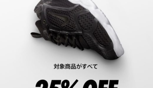 【Nike】対象商品が表示価格から25%OFFになるオンラインセールが9月29日まで開催